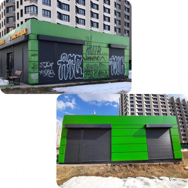 Отмывка граффити